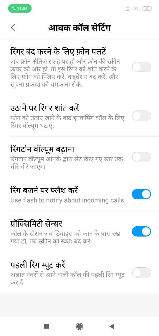 How to turn on/off call flashlight if your phone in Hindi (With images)